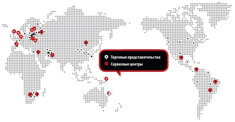 Торговые представительства и сервисные центры